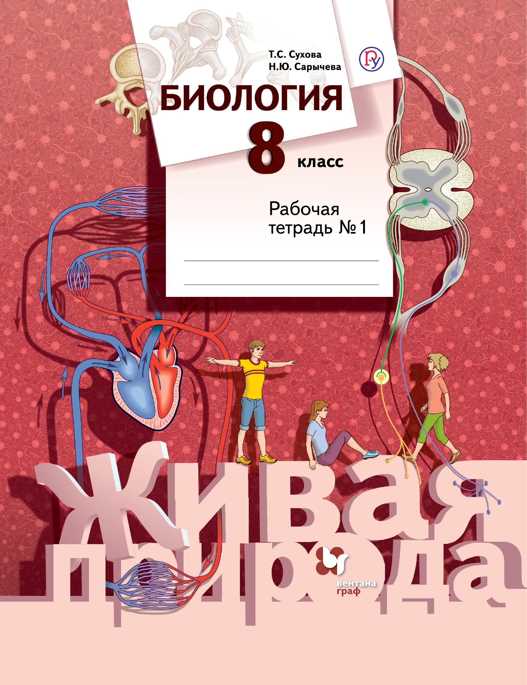 Биология. 8 класс. Рабочая тетрадь №1 ( Сухова Т.С., Сарычева Н.Ю.  )