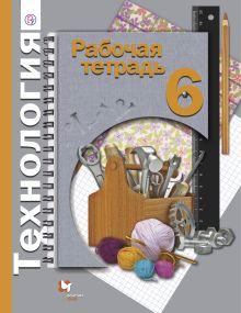 Синица Н.В., Самородский П.С. - Технология. 6класс. Рабочая тетрадь. обложка книги