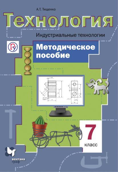 Технология. Индустриальные технологии. 7кл. Методическое пособие.