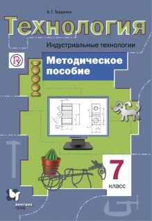 Тищенко А.Т. - Технология. Индустриальные технологии. 7класс. Методическое пособие. обложка книги