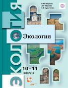 Экология. Базовый уровень. 10-11кл. Учебник.