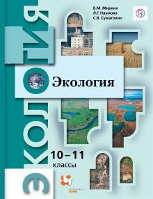 Миркин Б.М., Наумова Л.Г., Суматохин С.В. - Экология. Базовый уровень. 10-11кл. Учебник. обложка книги