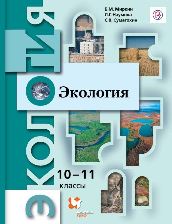 Экология. Базовый уровень. 10-11кл. Учебник. Миркин Б.М., Наумова Л.Г., Суматохин С.В.