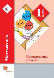Математика. 1кл. Методическое пособие. обложка книги