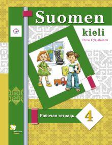 Сурьялайнен И.А., Старшова Т.И. - Финский язык. 4кл. Рабочая тетрадь. обложка книги