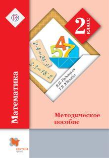 Рудницкая В.Н., Юдачева Т.В. - Математика. 2класс. Методическое пособие. обложка книги