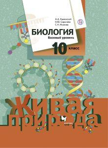 Биология. Базовый уровень. 10кл. Учебник. обложка книги