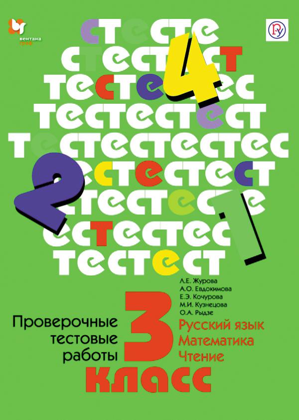 Проверочные тестовые работы: Русский язык. Математика. Чтение. 3класс