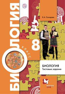Солодова Е.А. - Биология. Тестовые задания. 8кл. Дидактические материалы. обложка книги