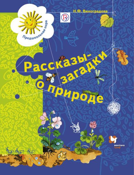 Рассказы-загадки о природе. Пособие для дошкольника.