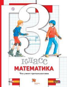 Математика. Что умеет третьеклассник. 3кл. Дидактические материалы. Изд.1 обложка книги