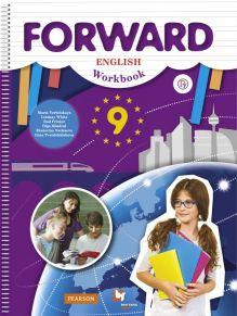 Английский язык. 9 класс. Рабочая тетрадь