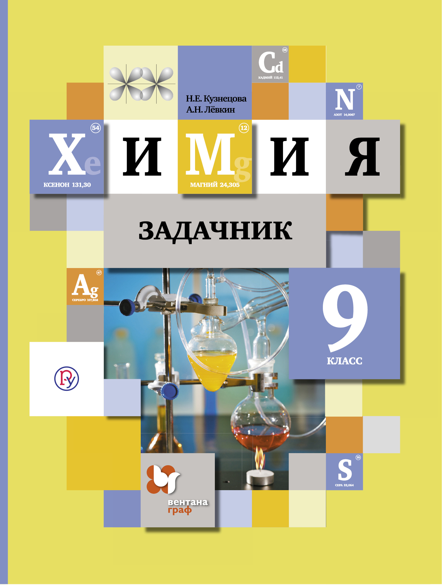 Химия. 9класс. Задачник