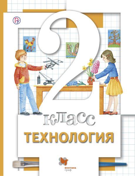 Технология. 2кл. Учебник.