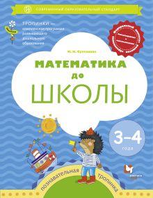 Султанова М.Н. - Математика до школы. Рабочая тетрадь для детей 3-4 лет. обложка книги