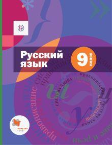 Шмелев А.Д. - ПООП. Русский язык. 9 класс. Учебник. обложка книги