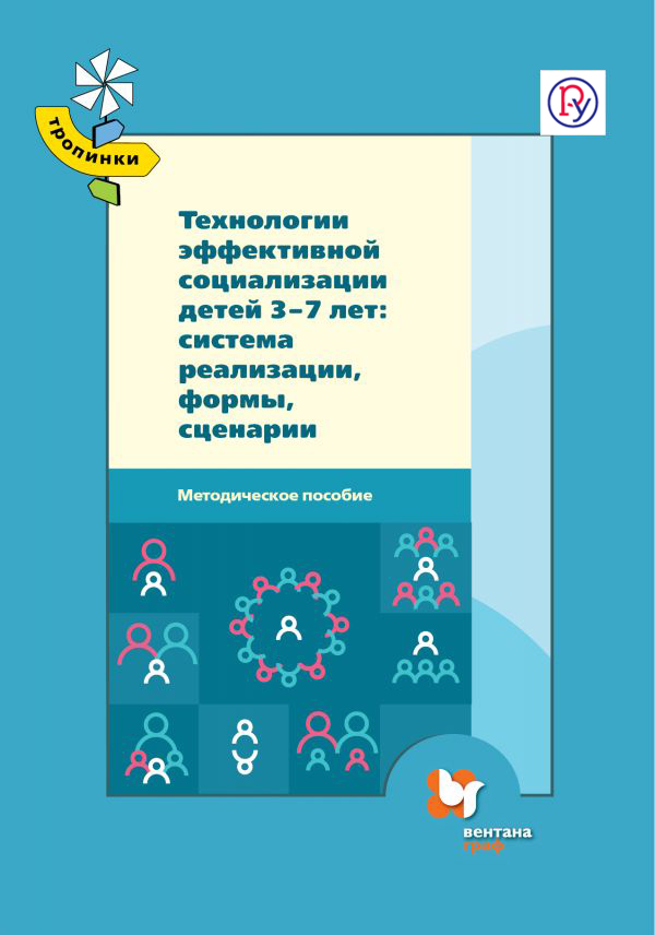 Технологии эффективной социализации детей 3-7 лет: система реализации, формы, сценарии..