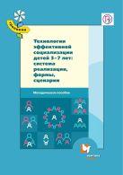 Гришаева Н.П., Белая Л.Н., Брынцева Е.В. - Технологии эффективной социализации детей 3-7 лет: система реализации, формы, сценарии. Методическое пособие' обложка книги