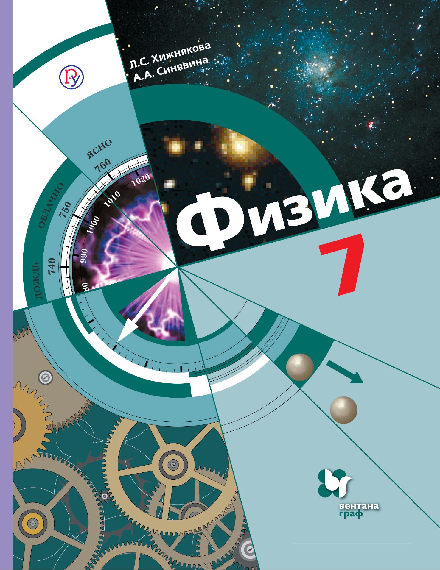 Физика. 7кл. Учебник. Изд.2
