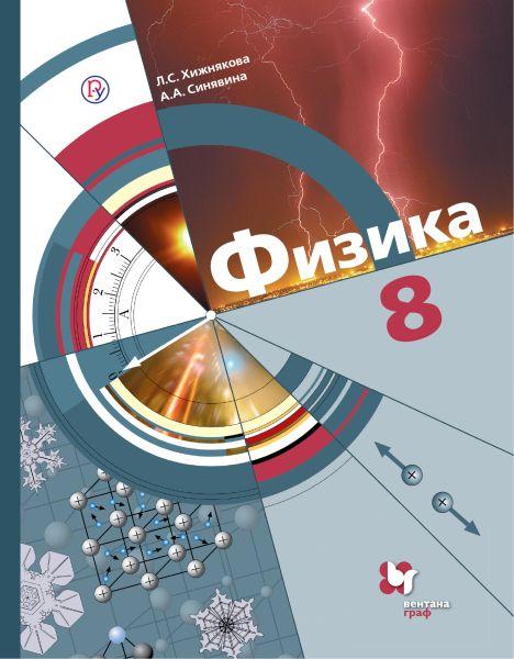 Физика. 8кл. Учебник. Изд.2