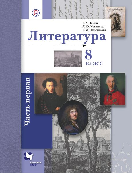 Литература. 8кл. Учебник Ч.1. Изд.2