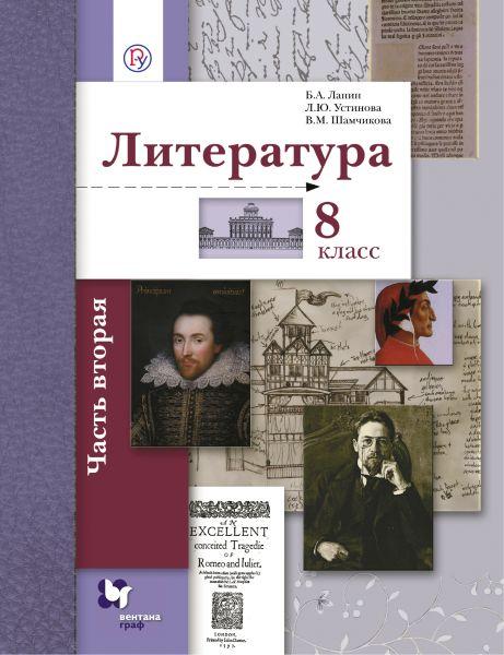 Литература. 8кл. Учебник Ч.2. Изд.2