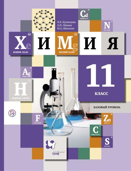 Химия. Базовый уровень. 11кл. Учебник. Изд.2