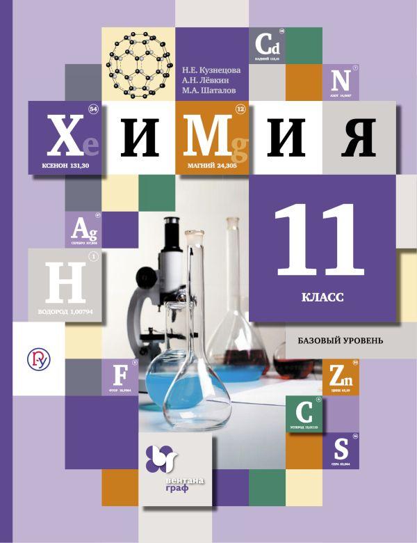 Химия. Базовый уровень. 11класс. Учебник. Кузнецова Н.Е., Левкин А.Н., Шаталов М.А.