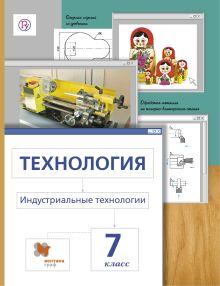 Сасова И.А., Гуревич М.И., Павлова М.Б. - Технология. Индустриальные технологии. 7класс. Учебник. обложка книги