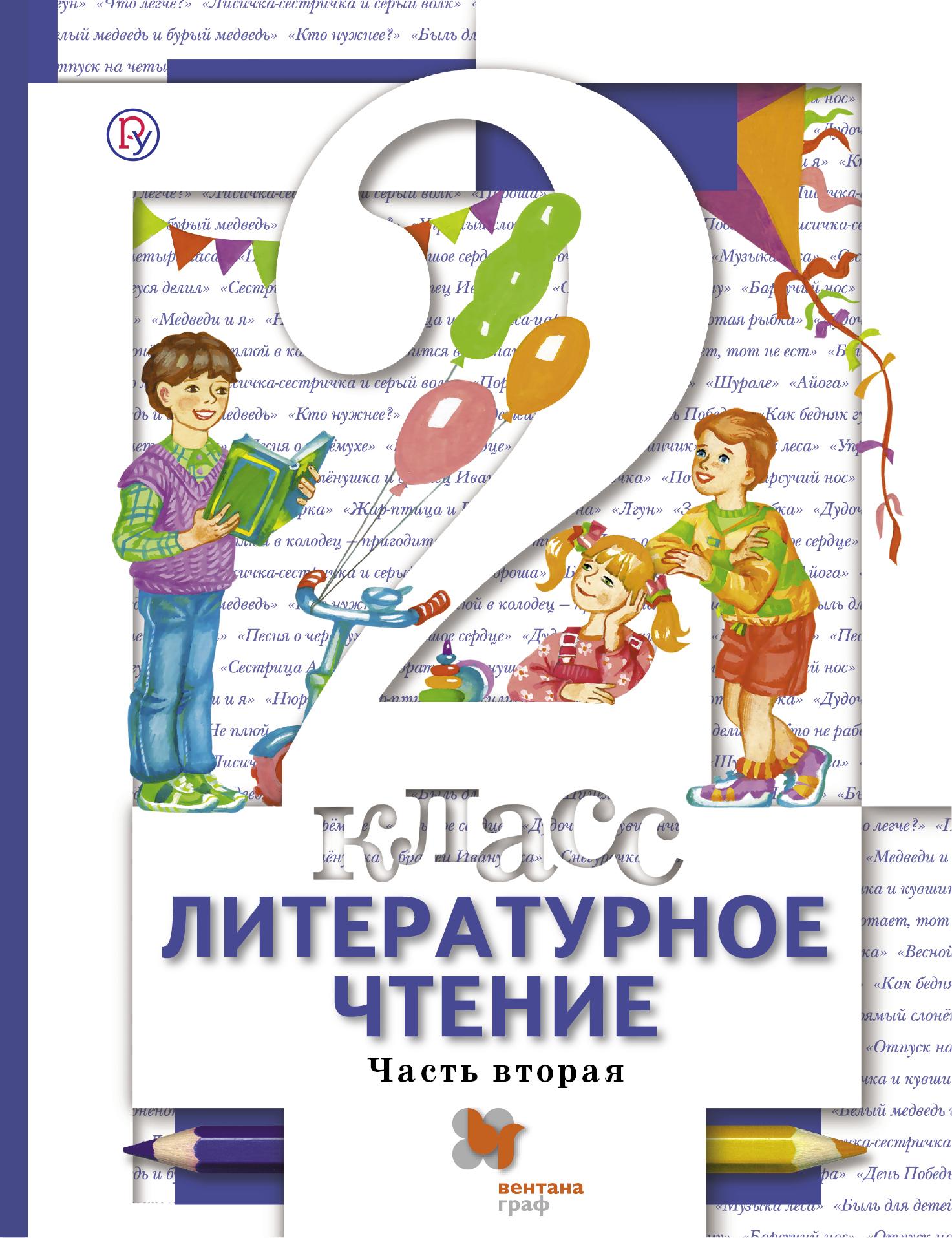Литературное чтение. 2кл. Учебник Ч.2. Изд.2