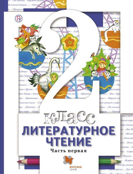Литературное чтение. 2кл. Учебник Ч.1. Изд.2
