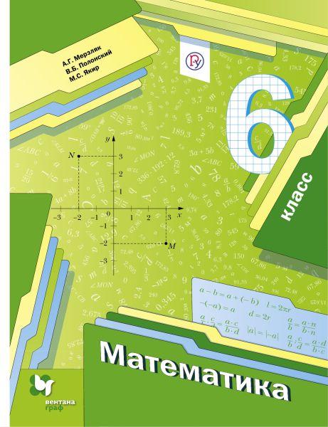 Математика. 6кл. Учебник.