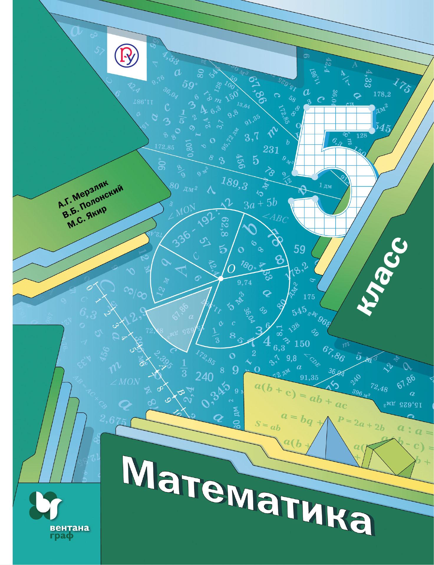 Математика. 5класс. Учебник