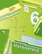 Математика. Приложение к учебнику. 6кл. Вкладыш. Изд.2