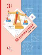Математика. 3класс. Учебник. Часть 1