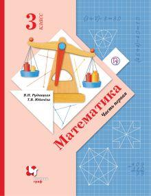 Математика. 3класс. Учебник. Часть 1 обложка книги