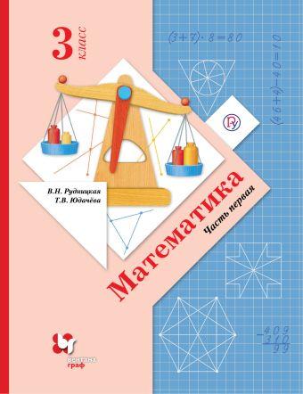 Математика. 3класс. Учебник. Часть 1 Рудницкая В.Н., Юдачева Т.В.