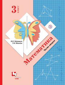 Математика. 3класс. Учебник Часть .2. обложка книги