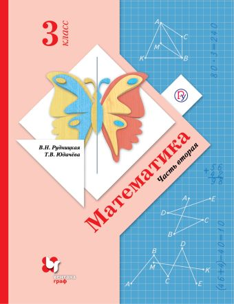 Математика. 3класс. Учебник Часть .2. Рудницкая В.Н., Юдачева Т.В.
