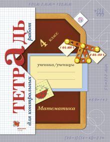 Математика.4класс. Тетрадь для контрольных работ. обложка книги