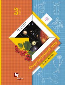 Виноградова Н.Ф., Калинова Г.С. - Окружающий мир. 3кл. Учебник Ч.1. обложка книги