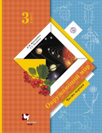 Окружающий мир. 3кл. Учебник Ч.1. Виноградова Н.Ф., Калинова Г.С.