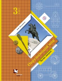 Виноградова Н.Ф. - Окружающий мир. 3кл. Учебник Ч.2. обложка книги