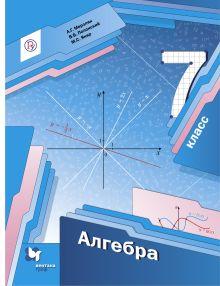 Мерзляк А.Г., Полонский В.Б., Якир М.С. - Алгебра. 7класс. Учебник. обложка книги