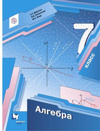 Алгебра. 7класс. Учебник. Мерзляк А.Г., Полонский В.Б., Якир М.С.