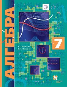 Мерзляк А.Г. - Алгебра (углубленное изучение). 7кл. Учебник. обложка книги
