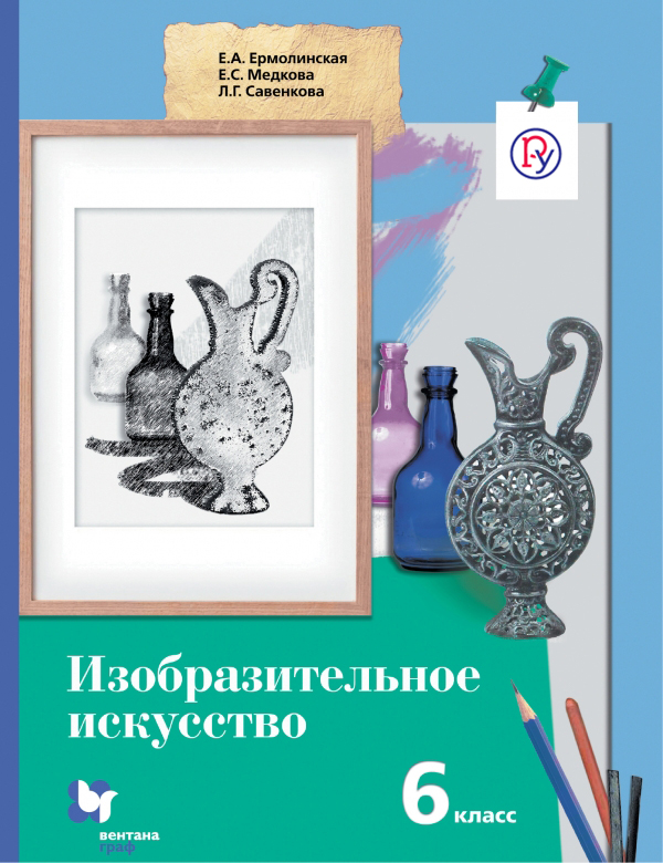 Изобразительное искусство. 6кл. Учебник.