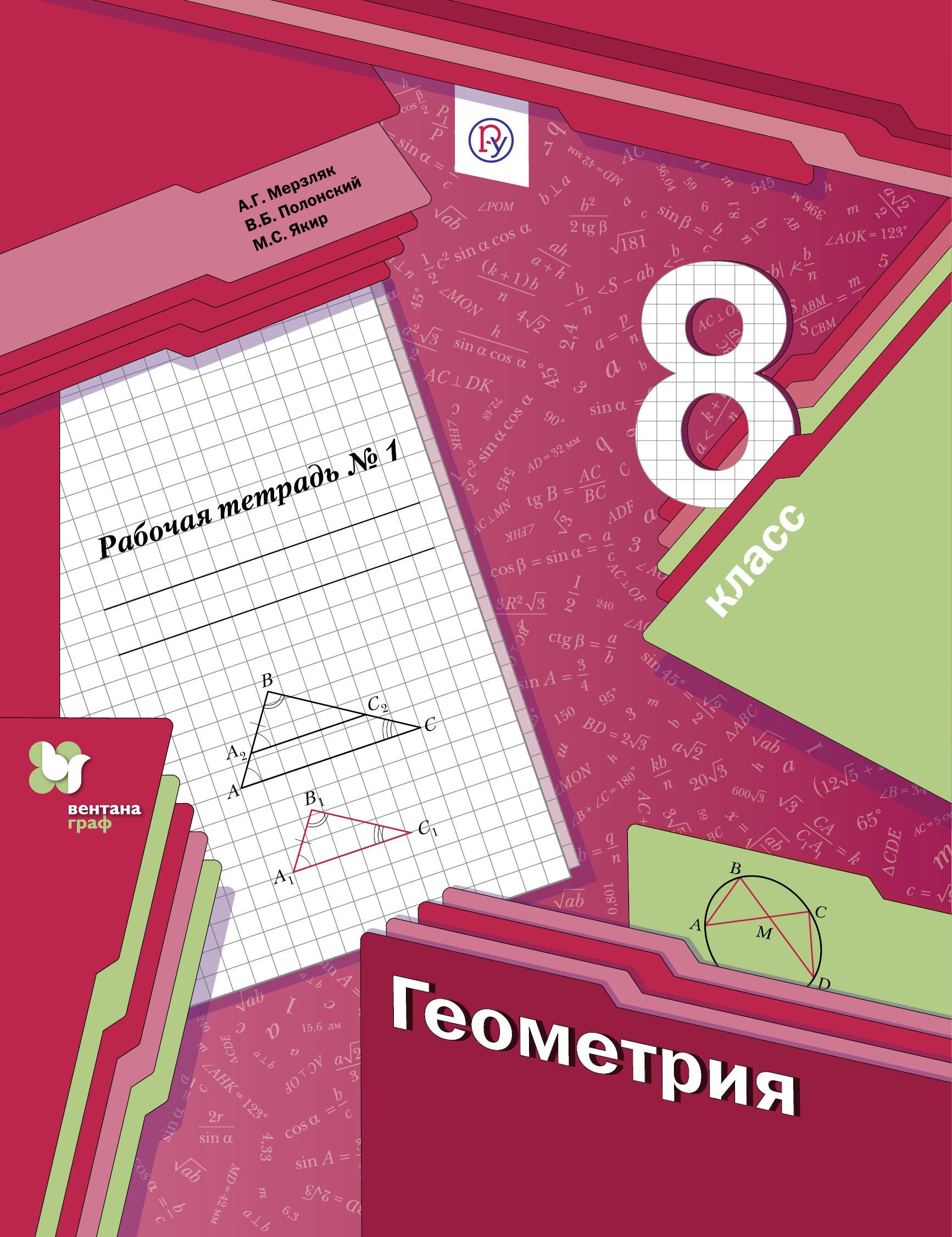 Геометрия. 8класс. Рабочая тетрадь №1