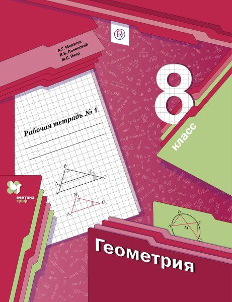 Геометрия. 8кл. Рабочая тетрадь №1.