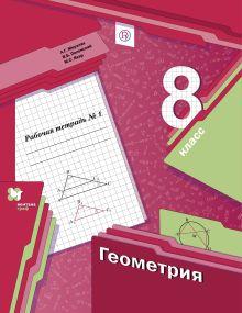 Мерзляк А.Г., Полонский В.Б., Якир М.С. - Геометрия. 8класс. Рабочая тетрадь №1. обложка книги